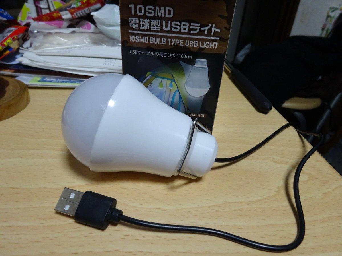 test ツイッターメディア - そうそうさっき #セリア で「電球型USBライト」っての買ってきたンですよ それを昨年 #幕張がーでん で入手した提灯に入れ込んで、ドンキの500円モバイルバッテリーに繋ぐと… あら結構なワビサビw   夏のうちに一度は #東武動物公園 のナイトパレードに持っていってみたいものです https://t.co/YURYixm1qW