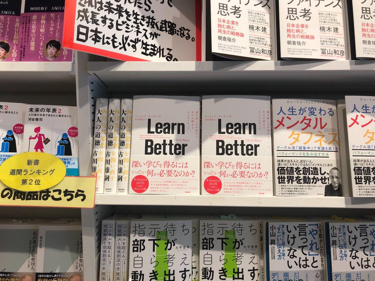 Learn Better――頭の使い方が変わり、学びが深まる6つのステップに関する画像2