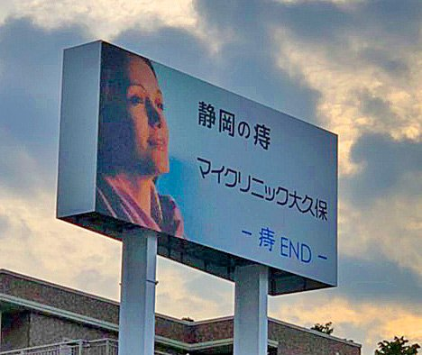静岡の病院の看板がヤバイwwほのぼのとした狂気を感じるww