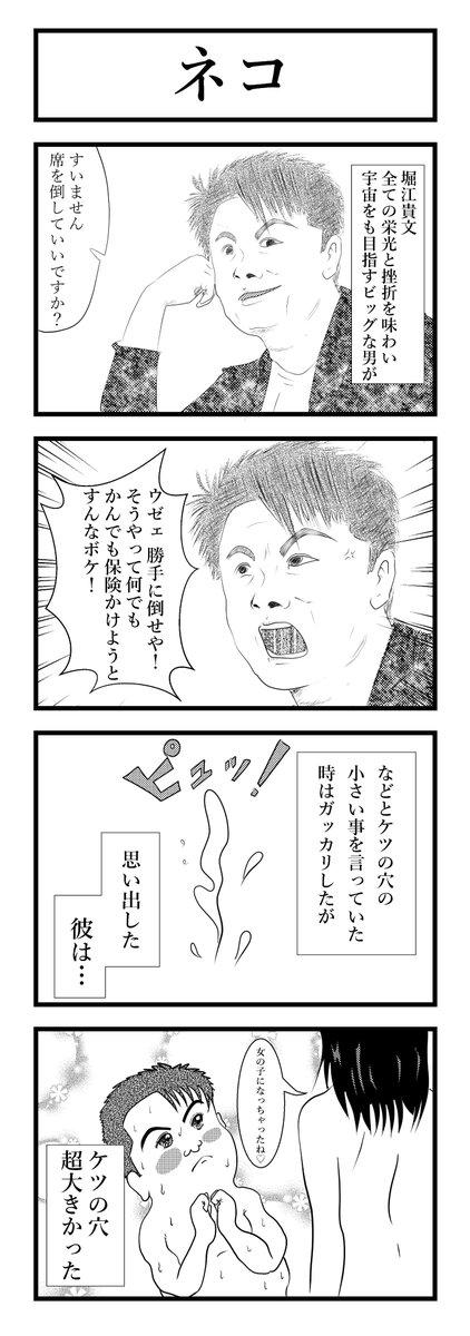 由来 ロケット メス イキ
