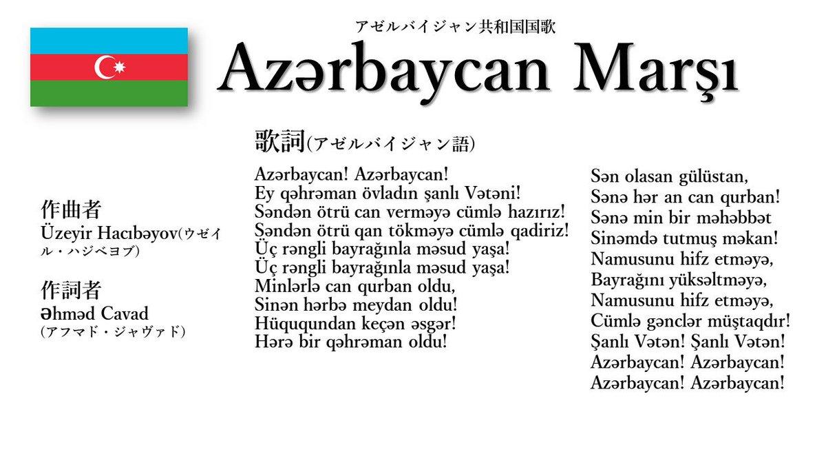 """世界の国歌BOT on Twitter: """"アゼルバイジャン国歌「アゼルバイジャン ..."""