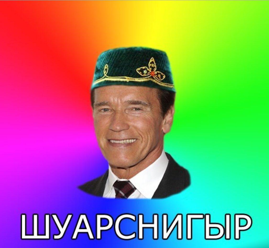 Открытка, прикольный картинки про татар
