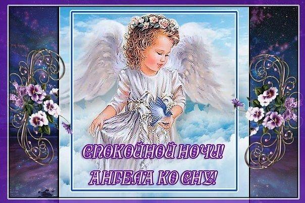 Спокойной ночи открытка ангел