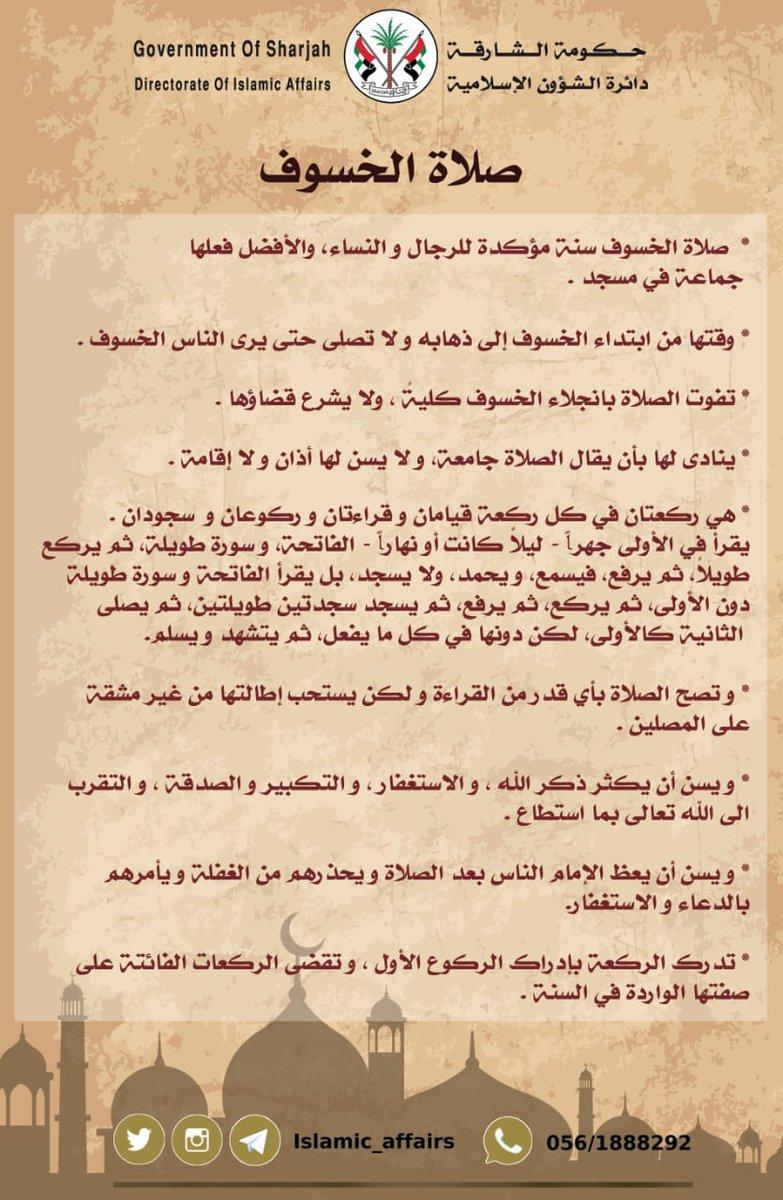 إبراهيم الجروان On Twitter صلاة الخسوف والكسوف تعرف على