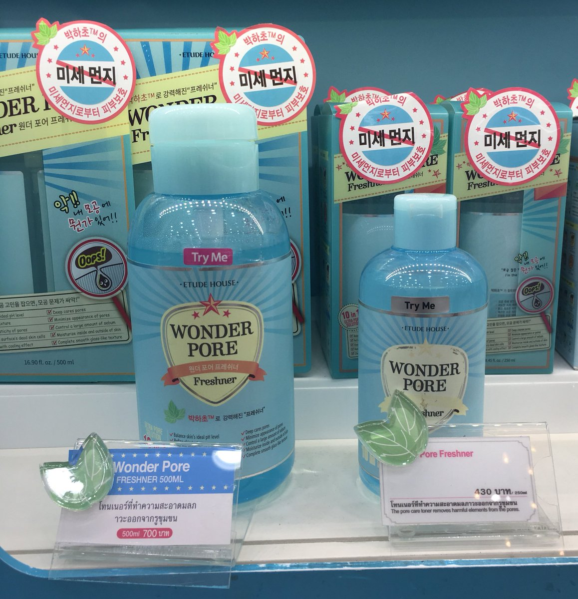 Pimzch On Twitter Etude Wonder Pore Freshner 250ml 250 500 Ml