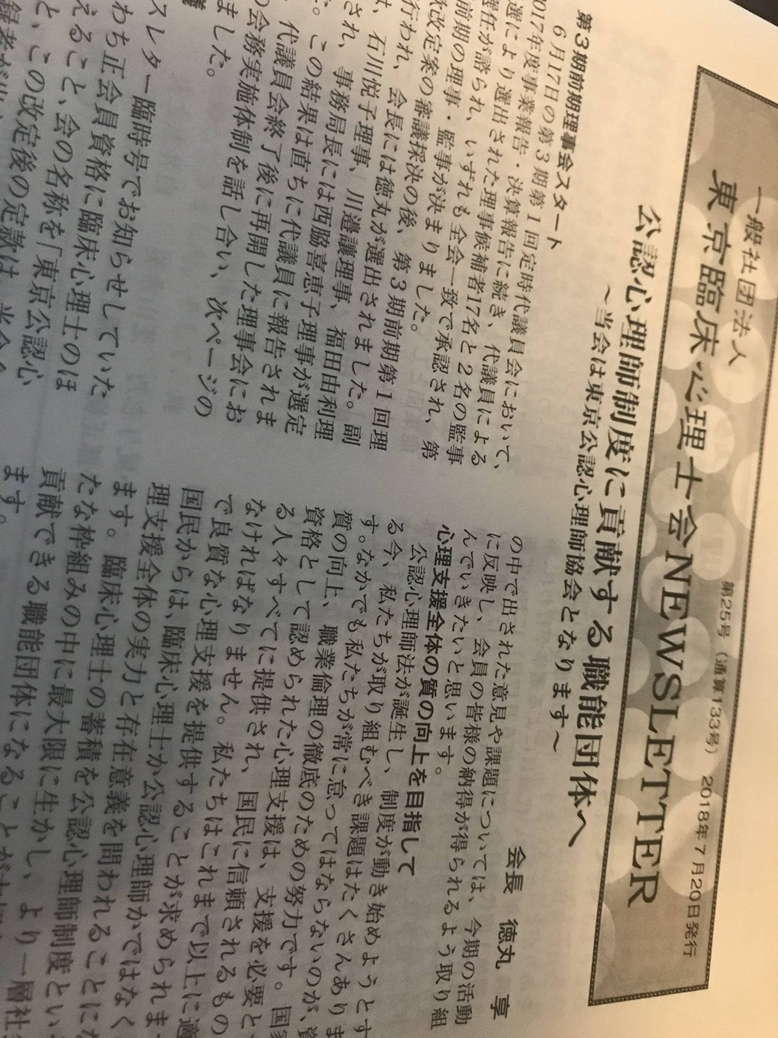 東京 公認 心理 師 協会