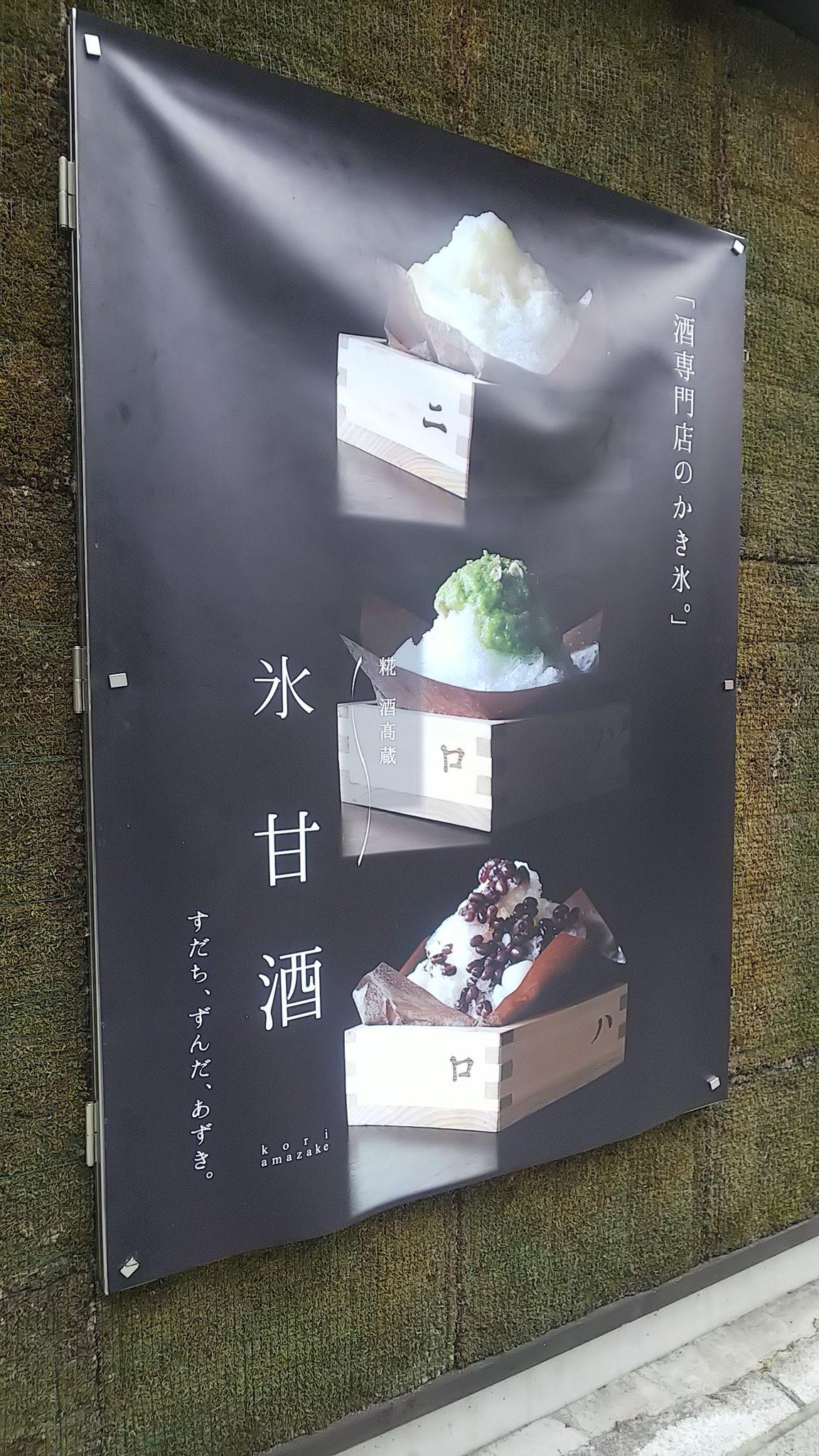 ちょっと聞いてくださいよ!大阪天満宮駅でこんなお店見つけたんですよ!酒専門店のかき氷ですよ! 甘酒シロップを使ったかき氷(600円+税〜)で、なんと150円+税で〆酒まで付けれる! 〆酒ってのは、かき氷とシロップとお酒(日本酒or果実酒orノンアル梅酒)を別の器で混ぜるカクテル。めちゃうまい!