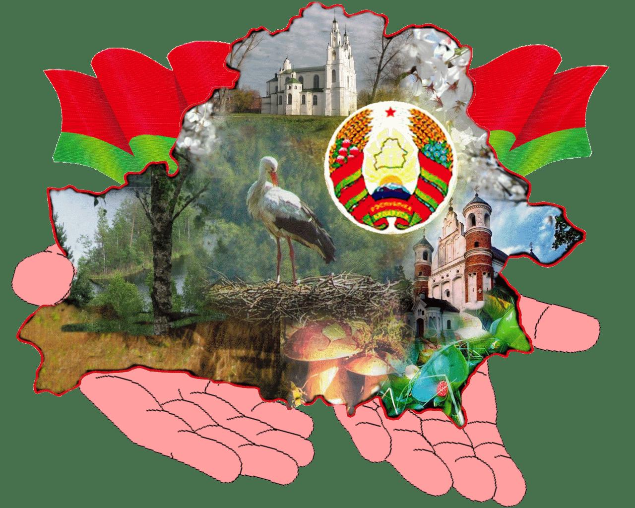День россии, картинки о белоруссии для детей