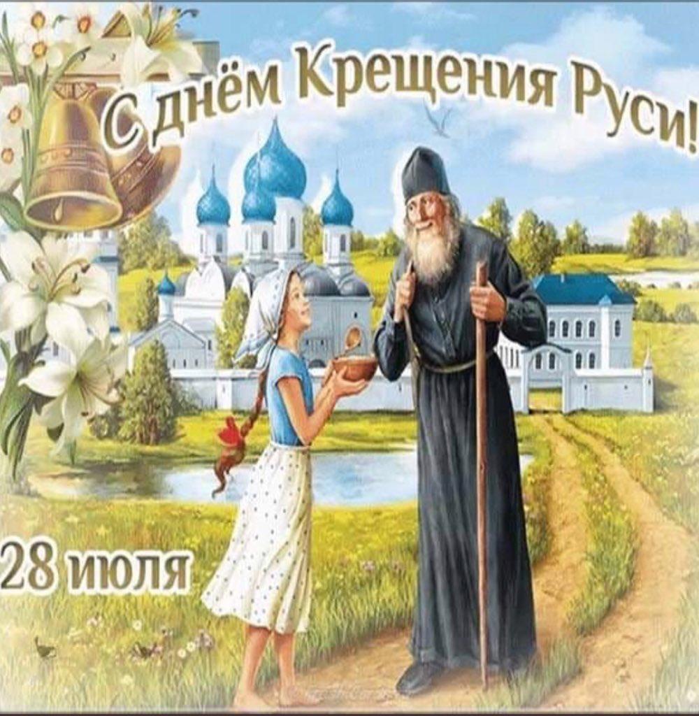 Картинки с днем крещение руси