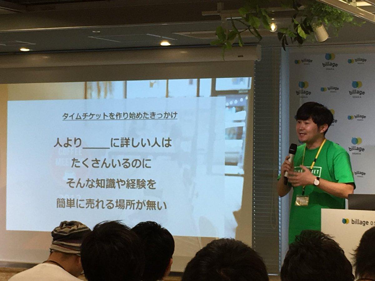 山田 邦明 l 文筆家,起業家 on T...
