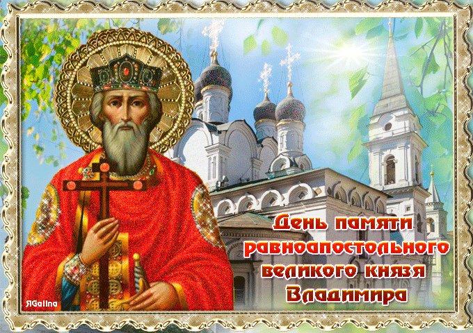 Открытки князя владимира