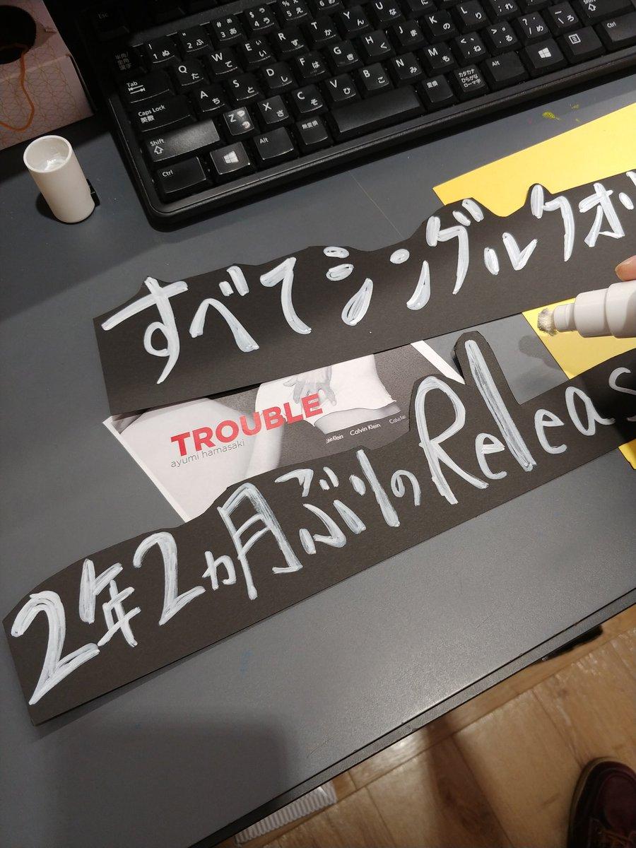 TROUBLEに関する画像3