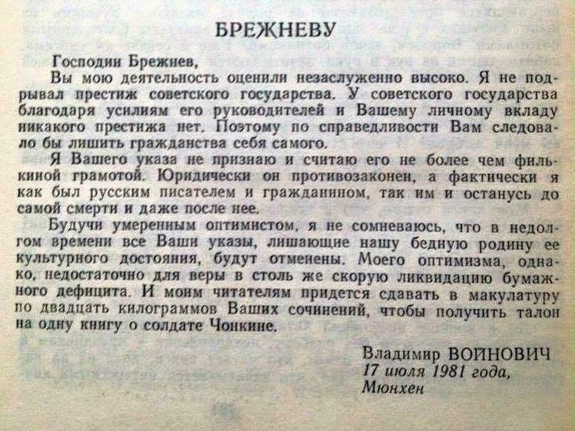 Помер автор трилогії про солдата Чонкіна Володимир Войнович - Цензор.НЕТ 2615