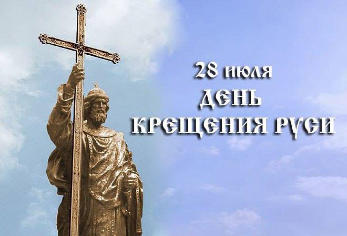 Открытки, картинки к крещению руси 28 июля
