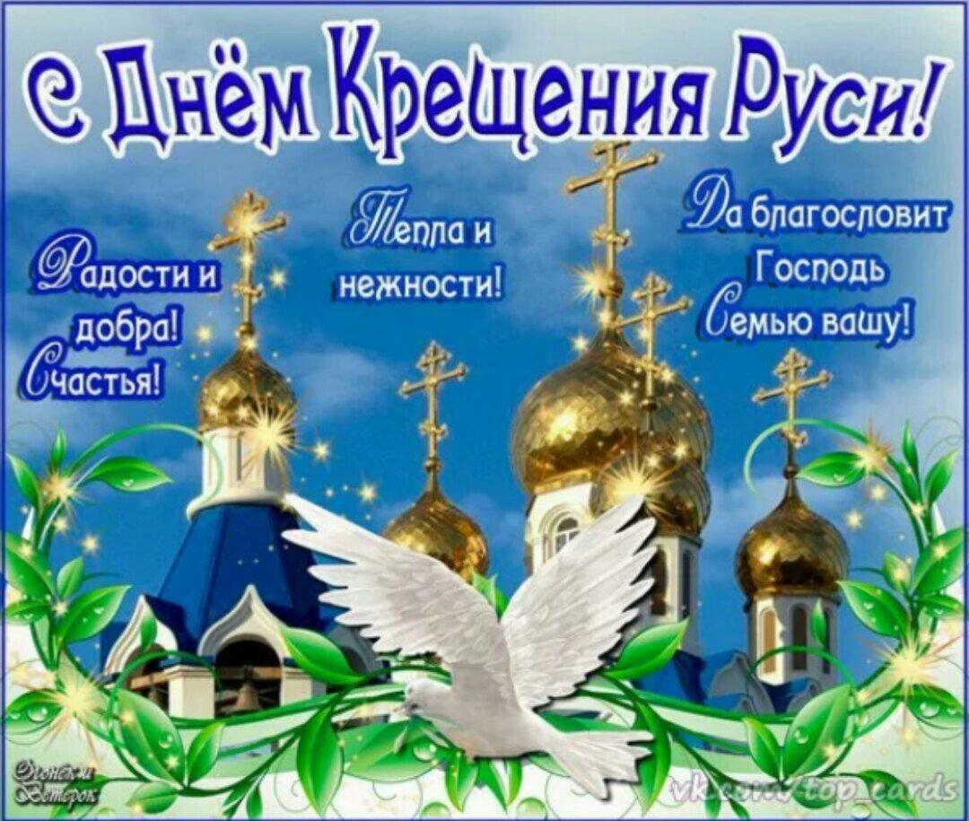 День крещения руси 28 июля картинки, марта своими