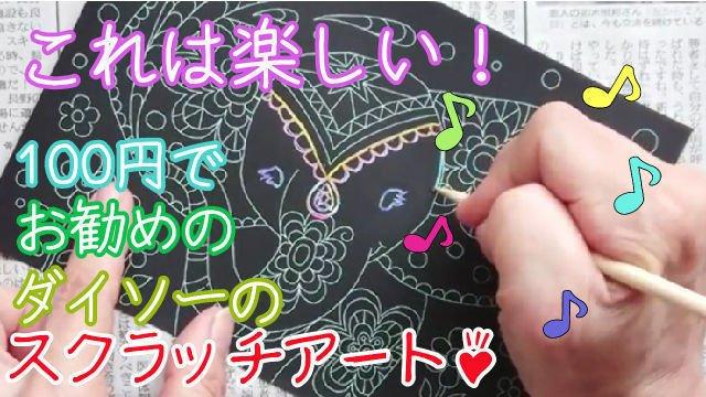 test ツイッターメディア - 今話題w!? 削って楽しいスクラッチアート ダイソーで買ってみました 絵心無くても、手軽に楽しめて100円です♪ 4枚セットなので、1枚50円(爆ww  台風が近づいて、外は大雨ですが・・・ お部屋で、こんな過ごし方もいいですね~♪ #ダイソー #スクラッチアート https://t.co/z0Gfok8rMU https://t.co/rOgTMFn0AL