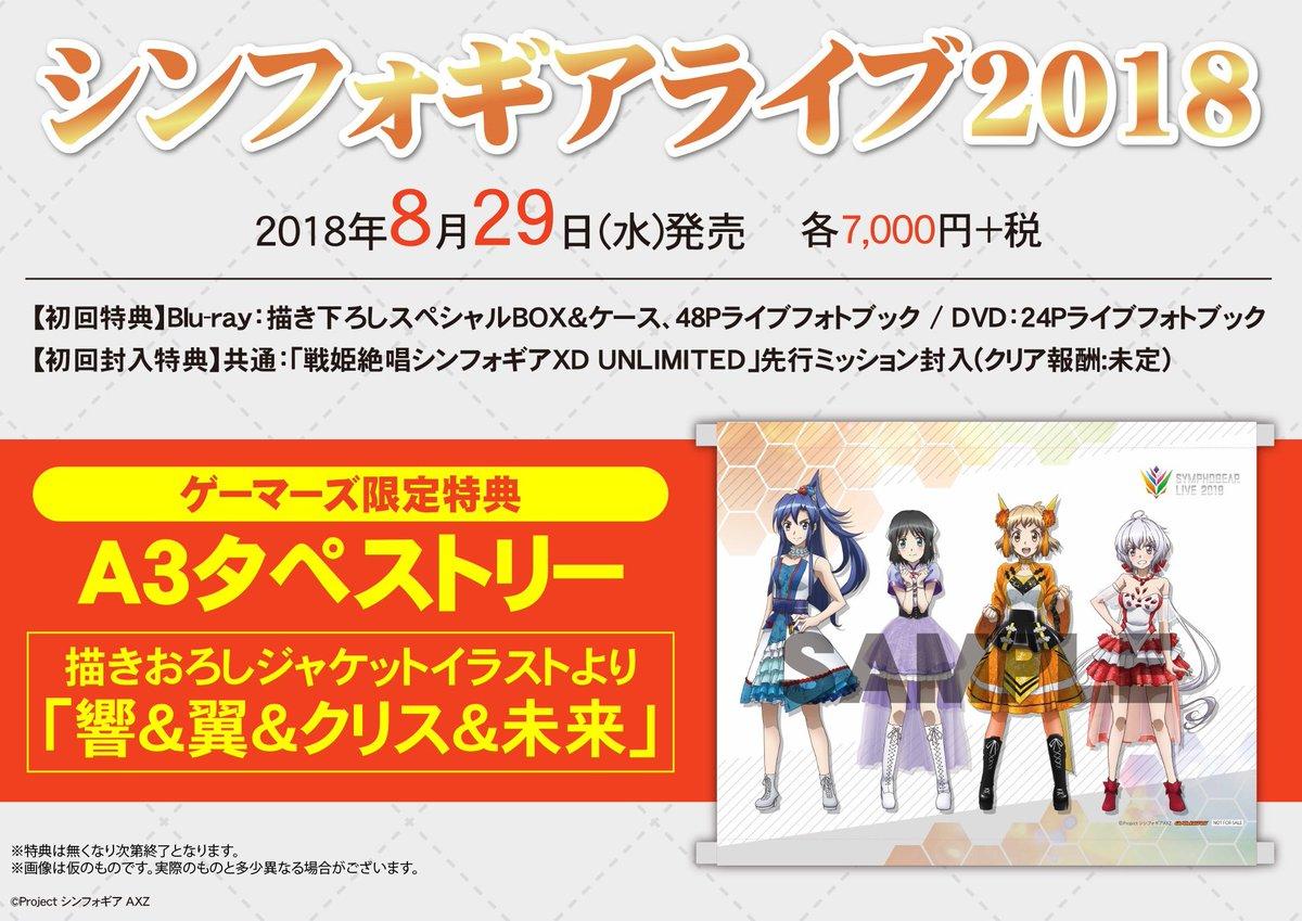 戦姫絶唱シンフォギアXD UNLIMITED キャラクターソングアルバム 1に関する画像3