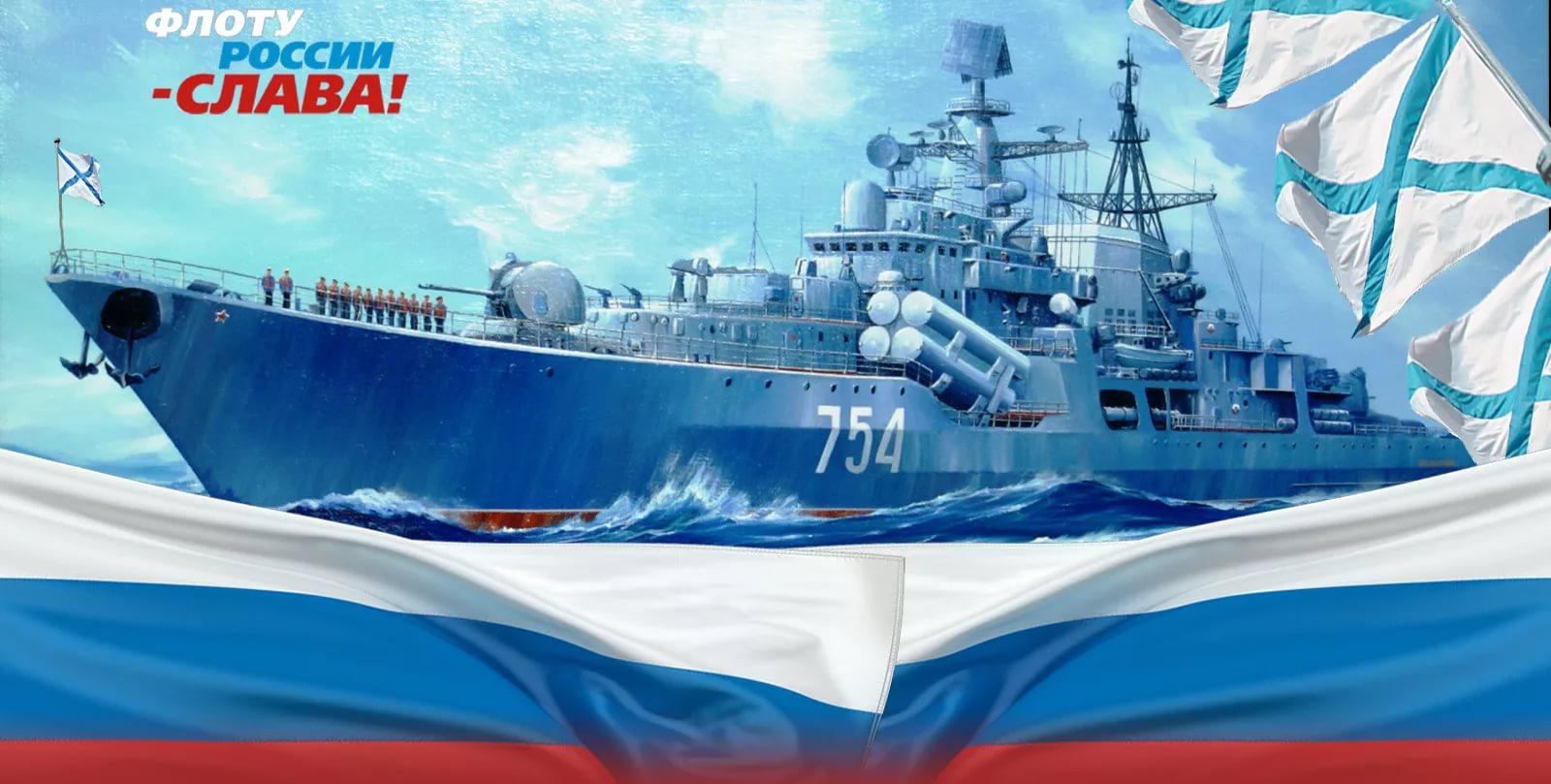 Пионерами, открытки на день флота россии