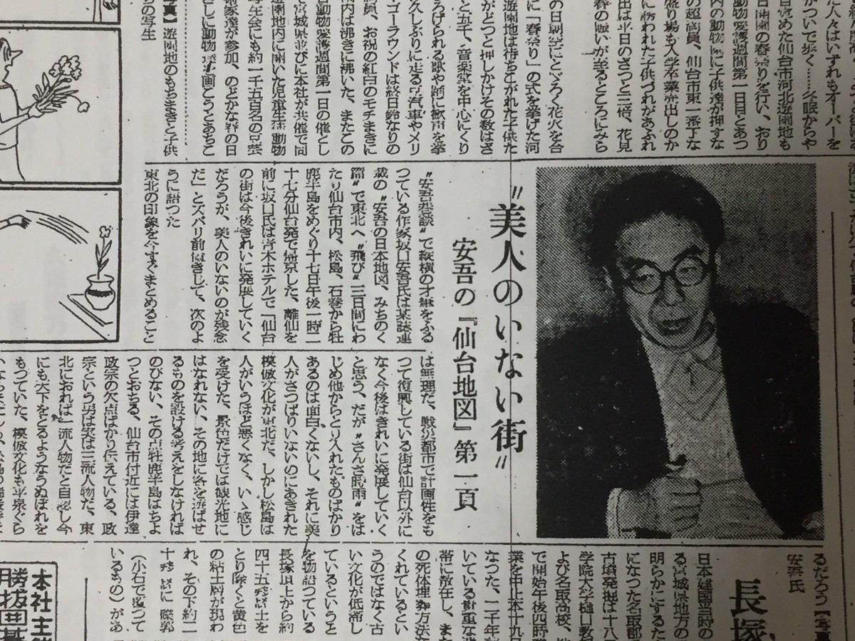 仙台=日本三大ブスの街というイメージを作り上げた元凶が坂口安吾であることを、昭和26年3月の記事からついに突き止めました。