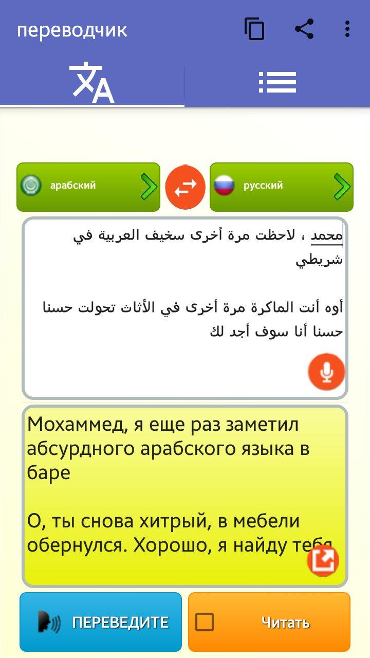 Перевести с арабского на русский по фотографии