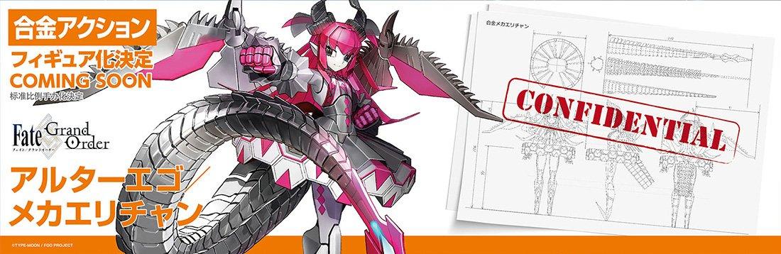 【Fate/GO】合金 メカエリチャン フィギュア化決定! https://t.co/xkETyL7MAL https://t.co/QdcpPOM5Dq