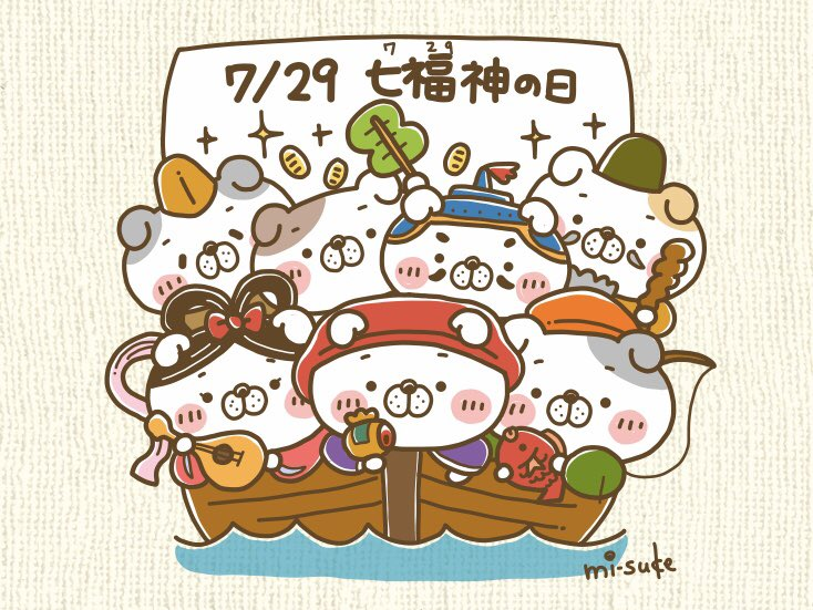 七福神の日 Hashtag On Twitter