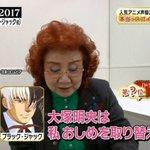 この人ならではのエピソード?大塚明夫のおしめを取り替えていた野沢雅子!