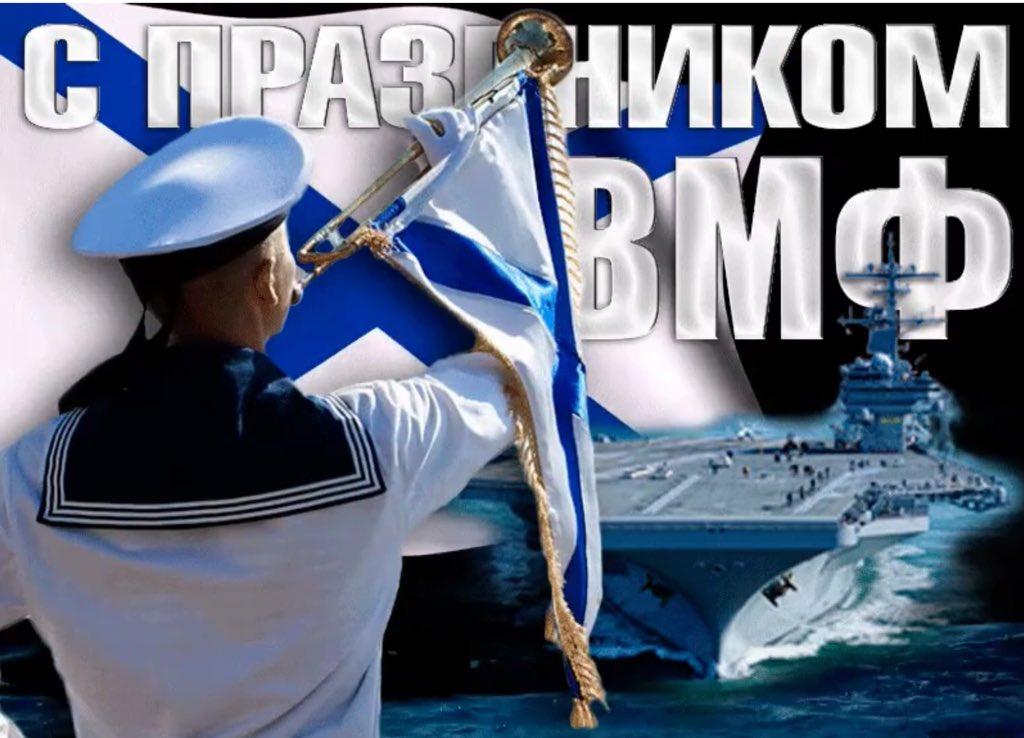 наши день военно-морского флота картинки анимация желает