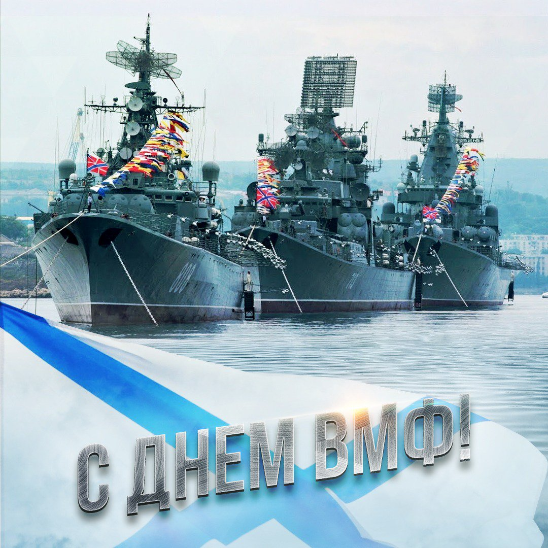 Картинка с днем военно-морского флота