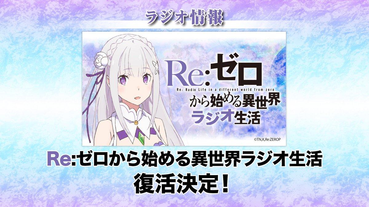 Re:ゼロから始める異世界生活』...