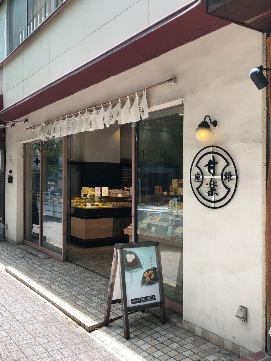 「銀座甘楽 夏いちご大福」の画像検索結果