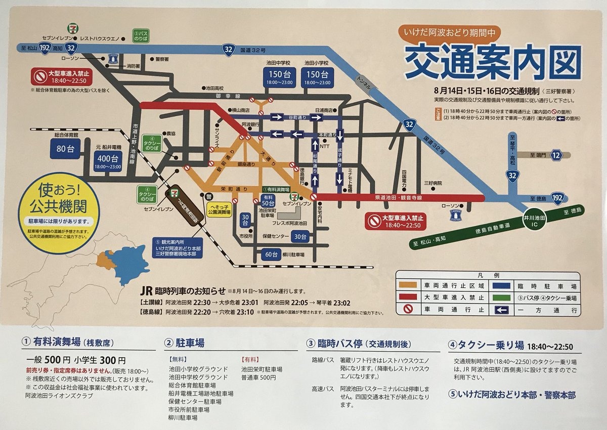 """みんなのもみさんぽ on Twitter: """"四国のへその夏祭り いけだ阿波 ..."""