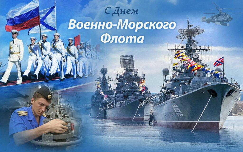 Картинки с поздравлением с днем морского флота, днем рождения