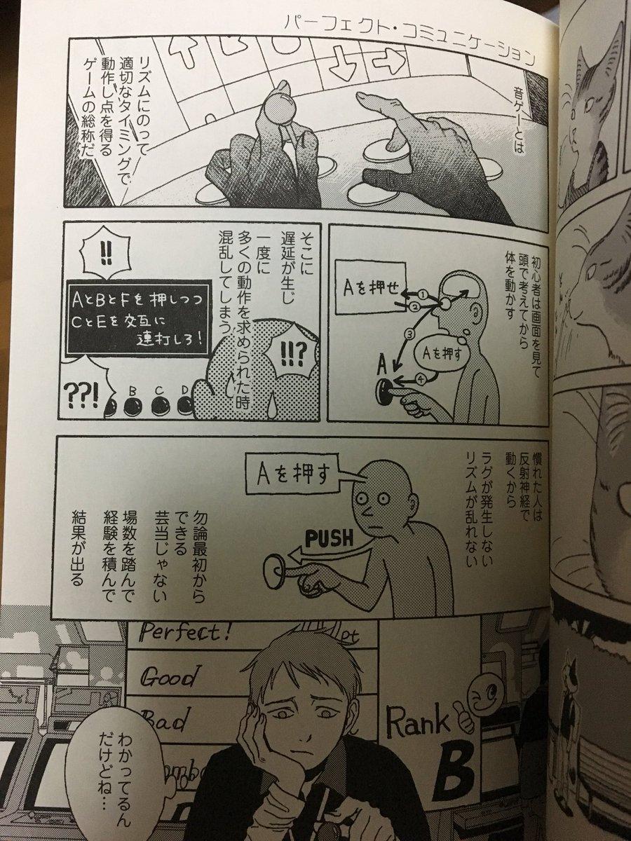 借金玉さんが「会話は音ゲーだ」と言っていたけど、 「ダンジョン飯」の人が描いた短編漫画がまさにそれだった。