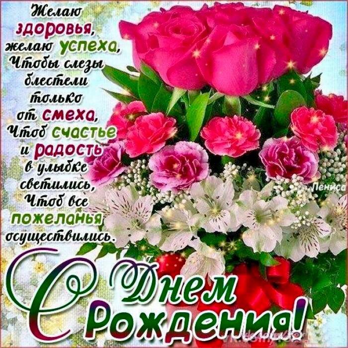 Поздравления с днем рождения с картинками в стихах красивые