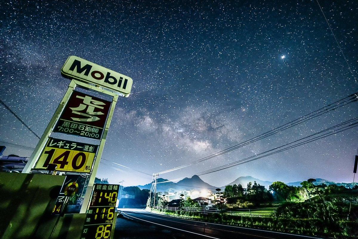 ガソリンスタンドと天の川