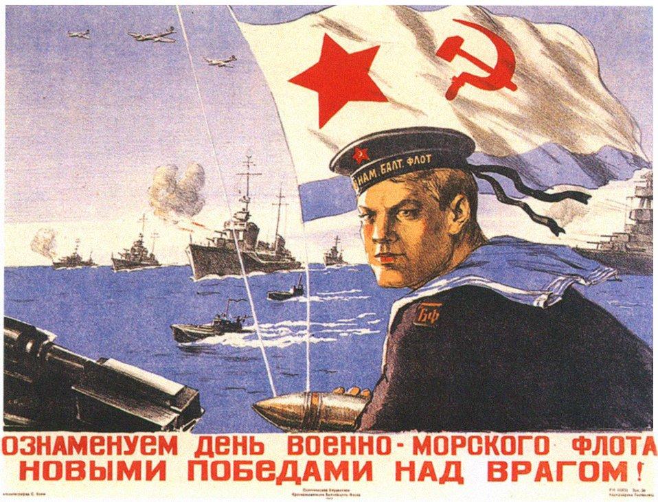 День вмф советские открытки, месяцев