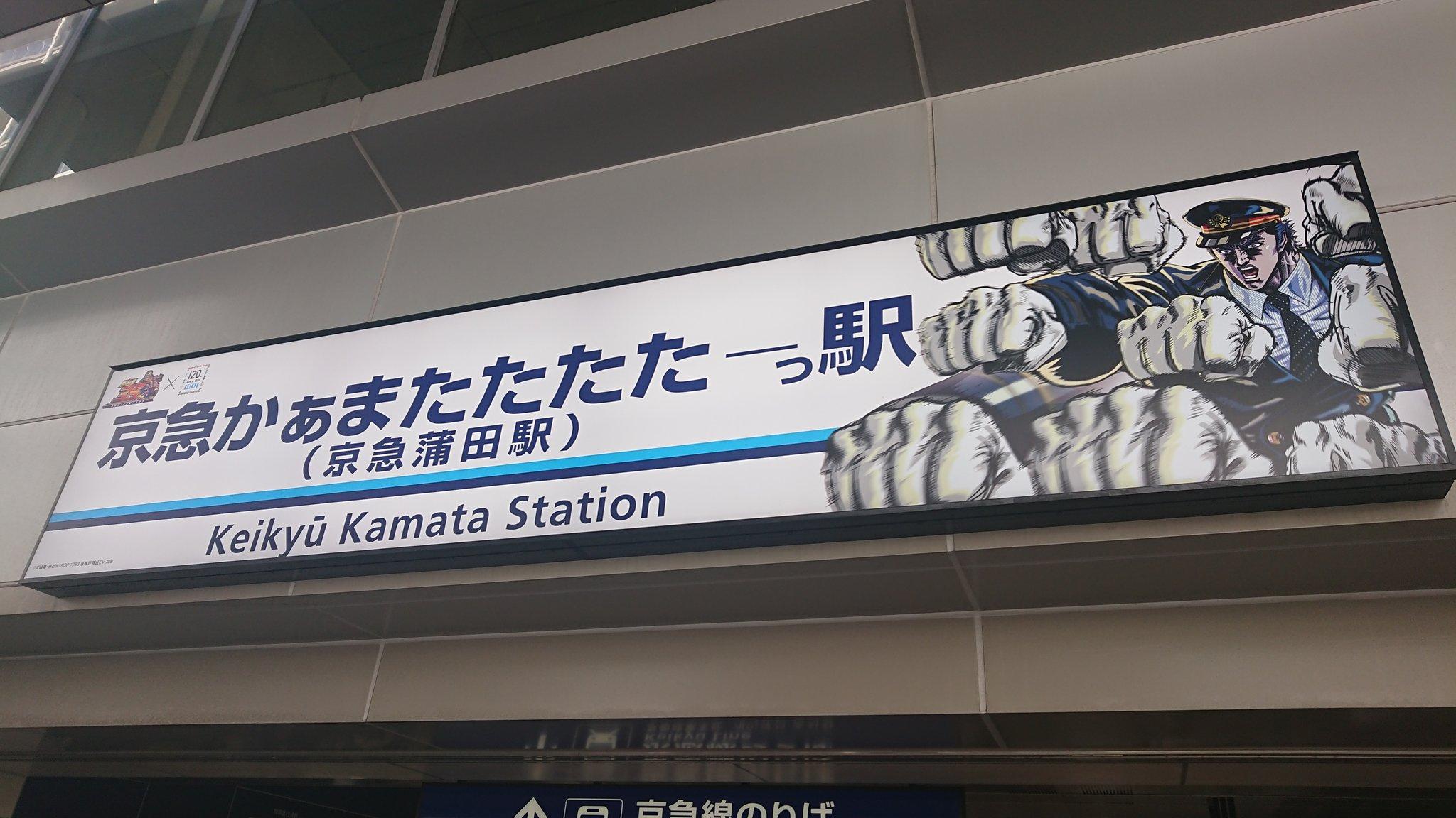 今日からしばらく京急蒲田駅が京急かぁまたたたたーっ駅