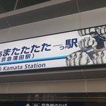 まさかのコラボ?京急蒲田駅が京急かぁまたたたたーっ駅に!