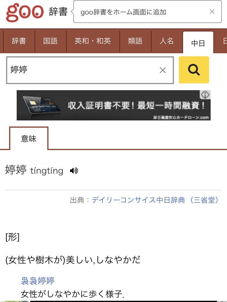 goo辞書 hashtag on Twitter