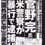 「菅野完 凶悪」の画像検索結果