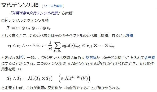 """七誌 on Twitter: """"ウェッジ積と..."""