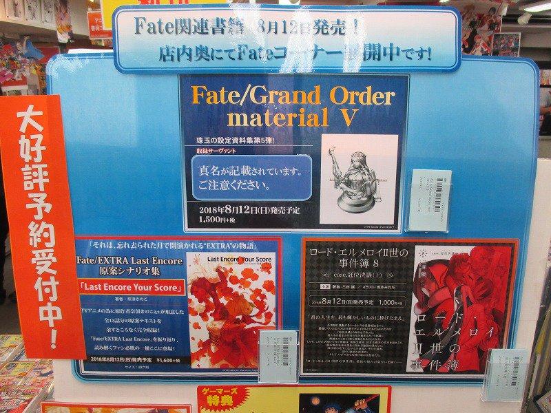 Fate/Grand Order material Vに関する画像4