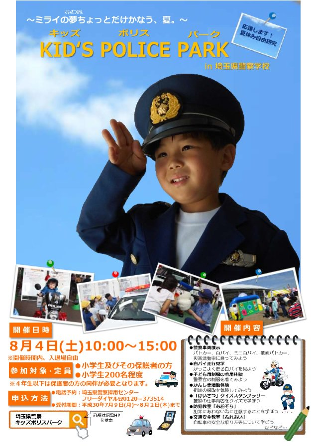 埼玉 県 警察 ホームページ