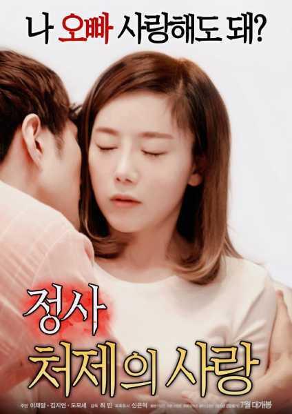 Terbaru film semi 2018 korea Film Semi