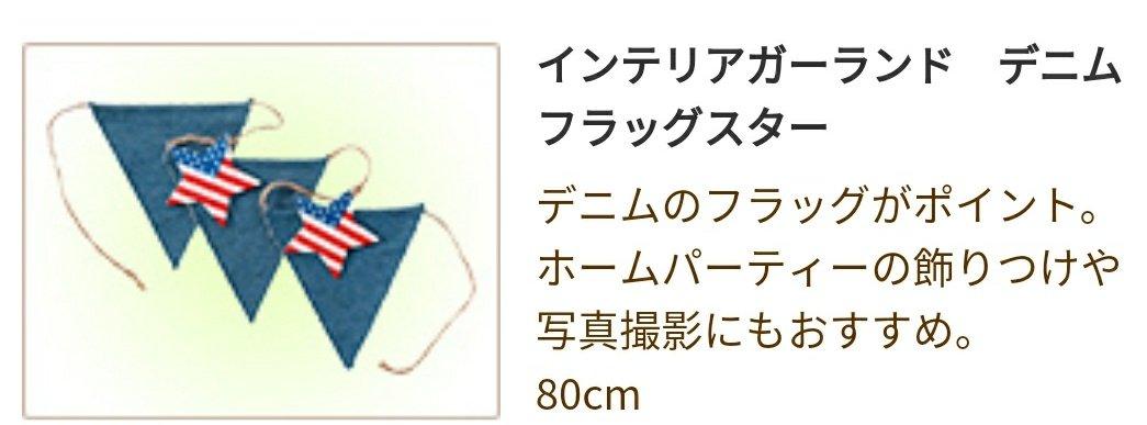 test ツイッターメディア - セリアでテントを飾るガーランドを買ってきたー?? なんでもかんでもアメリカンなものに惹かれるので速攻でこれにした???? #DAPUMP #USA #ダパノミクス  #キャンプ #テント #ガーランド #Seria https://t.co/Dn6tVQU3a1