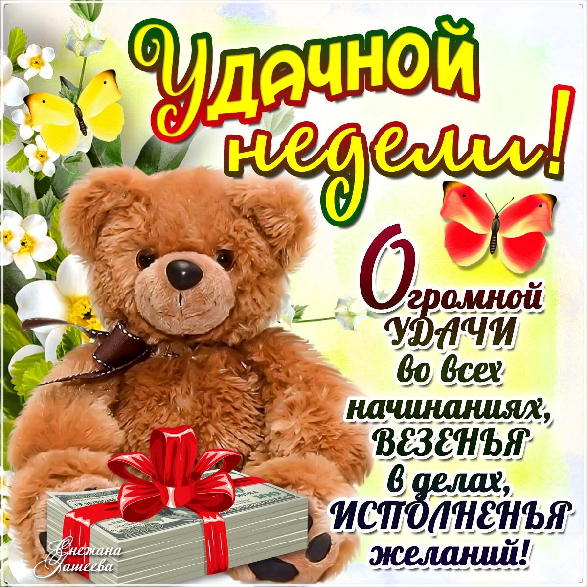 Сердечками любимому, открытки с пожеланием хорошего дня и недели