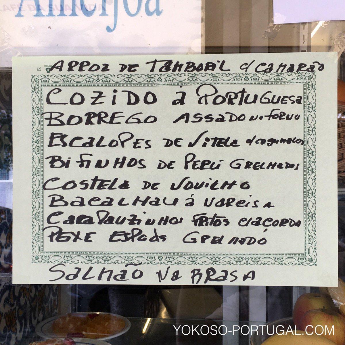 test ツイッターメディア - リスボンのカンポ・オイリケ地区に小さな食堂。お店の名前の通り薄切り牛肉ステーキ、ビトックがおすすめです。 (@ O Bitoque in Lisboa) https://t.co/W5D4HNgO0Z https://t.co/JgS4HCdfb9
