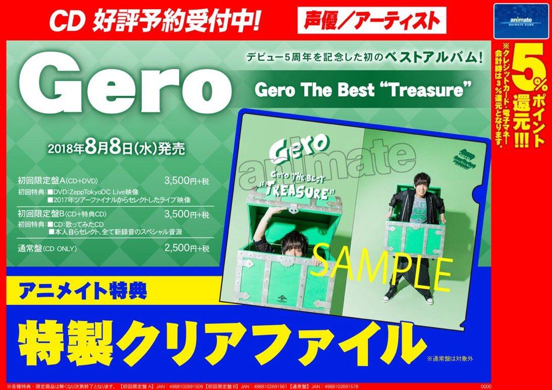 Gero The Best Treasureに関する画像10