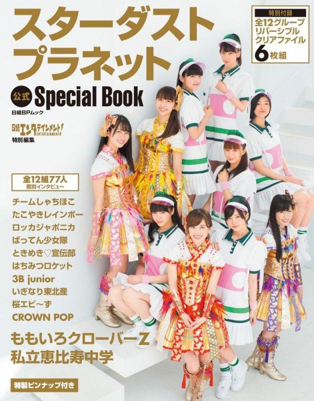 anan特別編集 乃木坂46 真夏の全国ツアー2018 公式SPECIAL BOOKに関する画像3